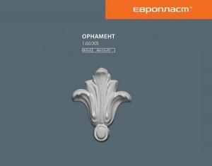 Орнамент 1.60.005