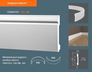 Плинтус 1.53.108