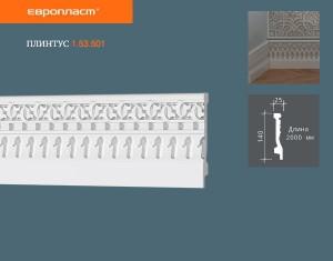 Плинтус 1.53.501