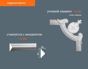 Угловой элемент 1.52.284