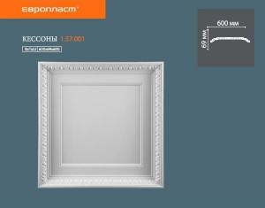 Кессон 1.57.001