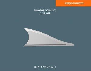 Боковой элемент 1.54.019